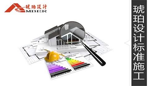 琥珀设计—标准施工流程