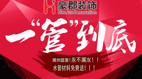 """【豪郡装饰】寻找""""无漏水管""""永不漏水-免费升级"""