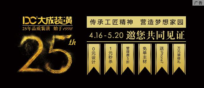 【大成装潢25周年庆】5折!1元!iPhone 7!