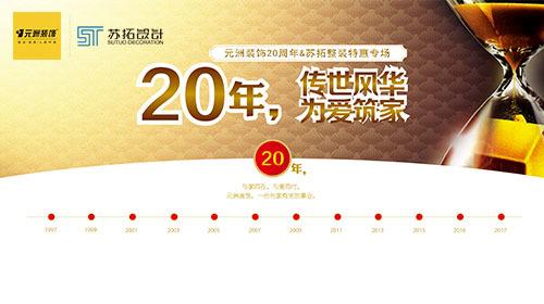 【品质元洲 · 20周年】— 传世风华,为爱筑家!